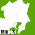 関東一円 不用品回収エリア