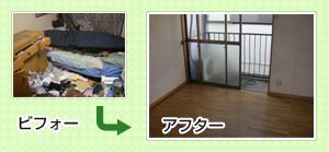 本の処分、部屋の掃除ビフォーアフター