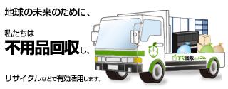 不用品回収のすぐ回収どっとコム 川崎 東京
