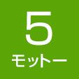 5つのモットー