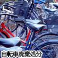 自転車廃棄処分回収