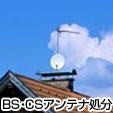 BS、CSアンテナ回収