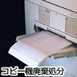 コピー機廃棄処分複合機回収