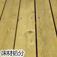フローリング材、床材処分