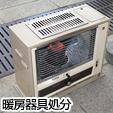 暖房器具処分ストーブ回収