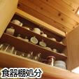 食器棚処分廃棄