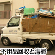 不用品回収と清掃