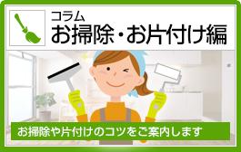 お掃除・お片付け編(コラム)