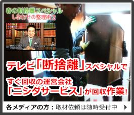テレビ「断捨離」スペシャルですぐ回収の運営会社「ニシダサービス」が回収作業!