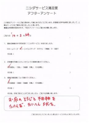 東京都目黒区Y様のお庭掃除と不用品回収のアンケート