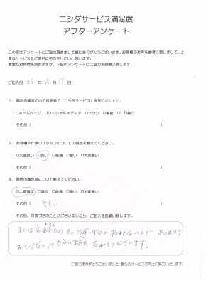 川崎市川崎区E様の廃品回収作業等のアンケート