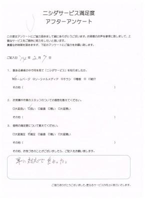 東京都府中市N様の婚礼たんすの廃棄処分のアンケート