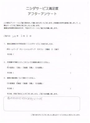横浜市南区A様の軽トラパックのアンケート
