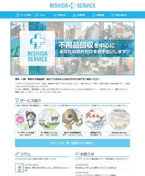 nishida-service-new