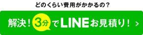 sp_line_footer_btn