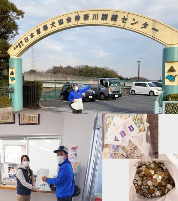 公益財団法人 日本盲導犬協会に寄付