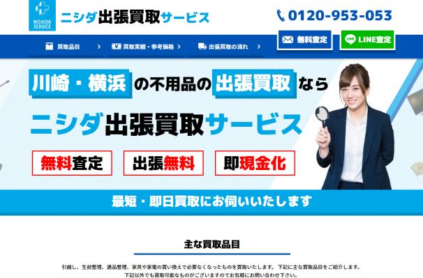 川崎・横浜ならニシダ出張買取サービス